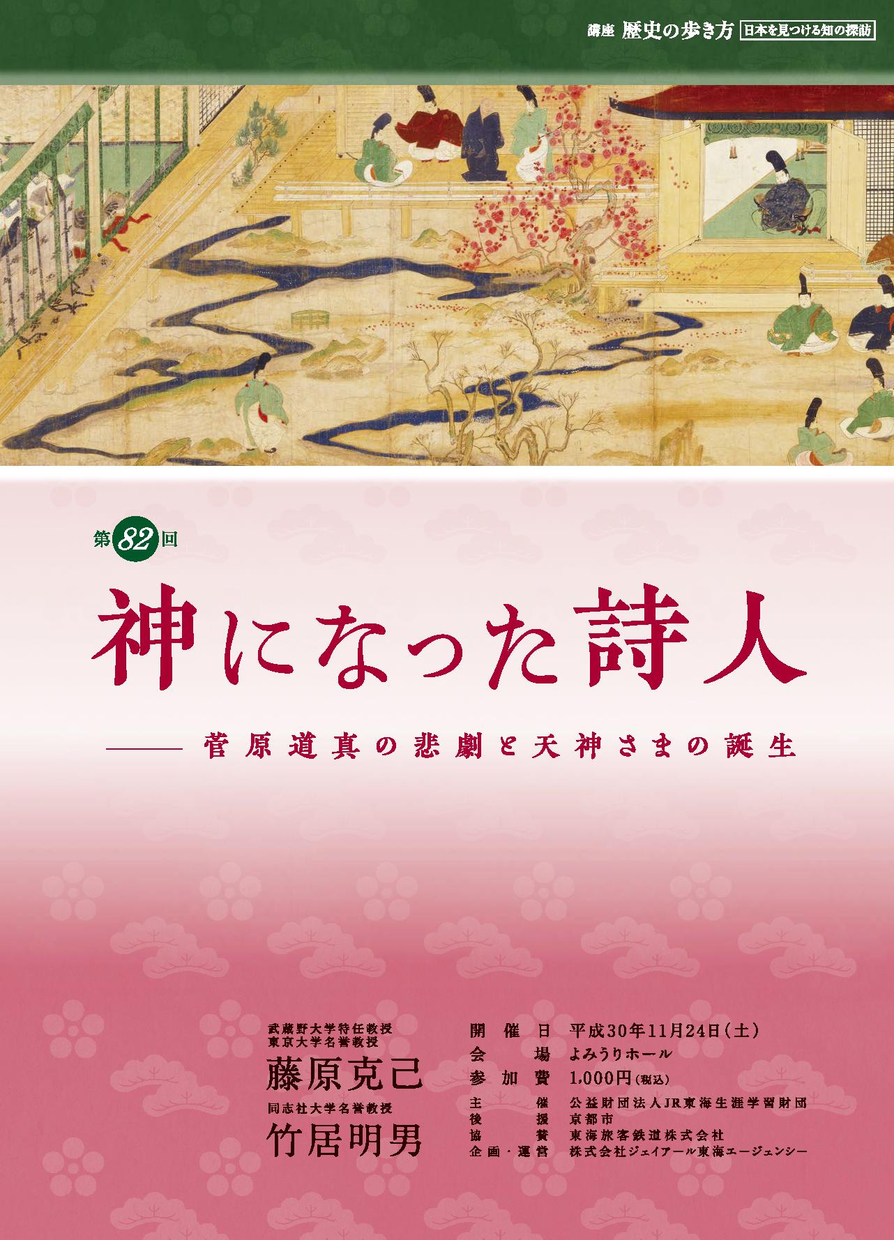 JR82_CHIRASHI.png
