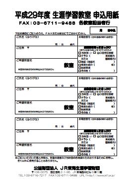fax2014.gif