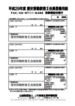 fax2014touroku.gif
